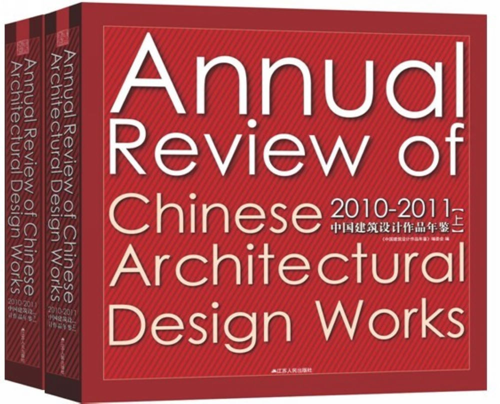 Book Name: Annual Review Of Chinese Architectural Design Works