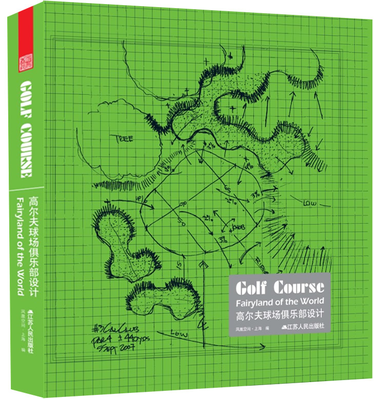 Golf course fairyland of the world ifengspace design for Landscape design books