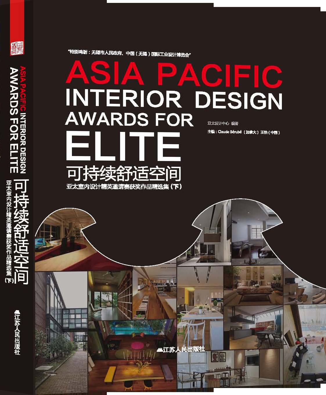 Book Name Asia Pacific Interior Design Awards For Elite