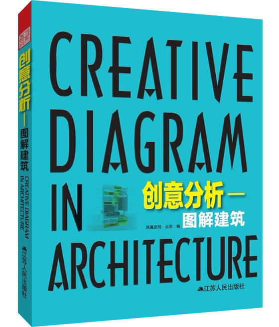 Creative diagram in architecture ifengspace design architecture book name creative diagram in architecture ccuart Images