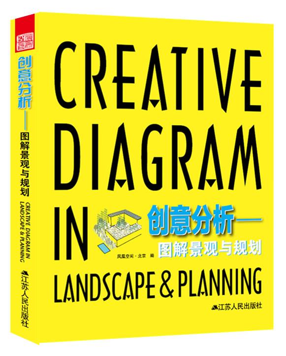 Creative diagram in landscpe planning reprint ifengspace design book name creative diagram in landscpe planning reprint ccuart Images