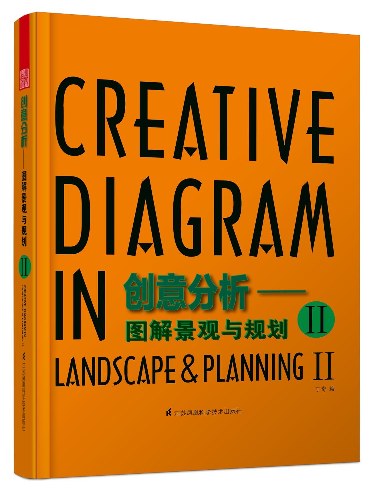 Creative diagram in landscpe planning ii ifengspace design book name creative diagram in landscpe planning ii ccuart Choice Image
