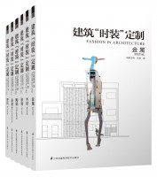Fashion in Architecture (6-Book Boxed Set)