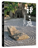 Zen & Garden – Selected Works of Shunmyo Masuno