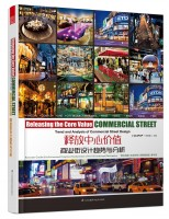 Releasing the Core Value – Trend and Analysis of Commercial Street Design