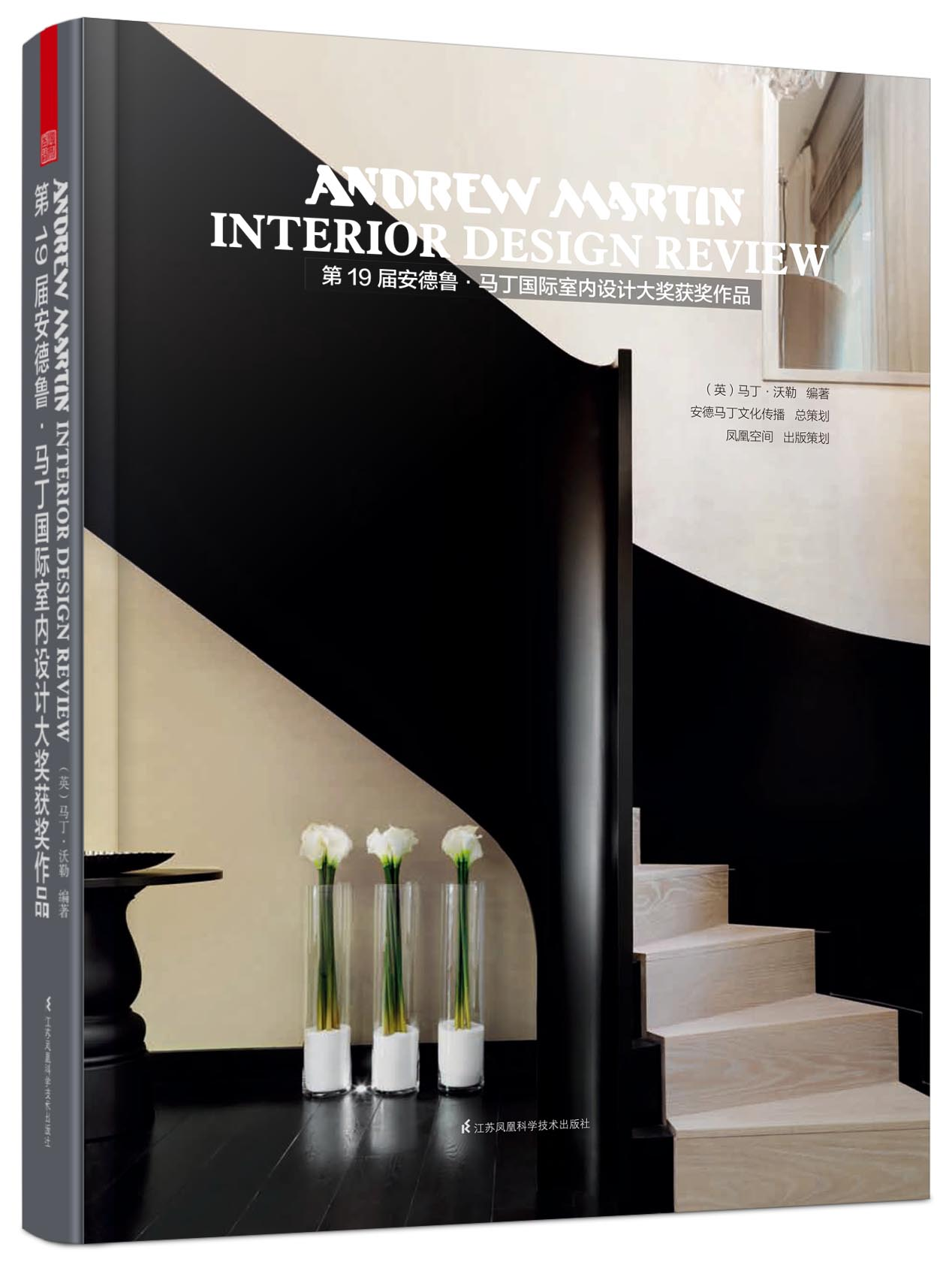 Book Name Andrew Martin Interior Design Review Vol19