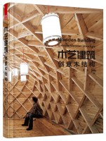 Wooden Building—Creative wooden Structure