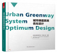 Urban Greenway System Optimum Design