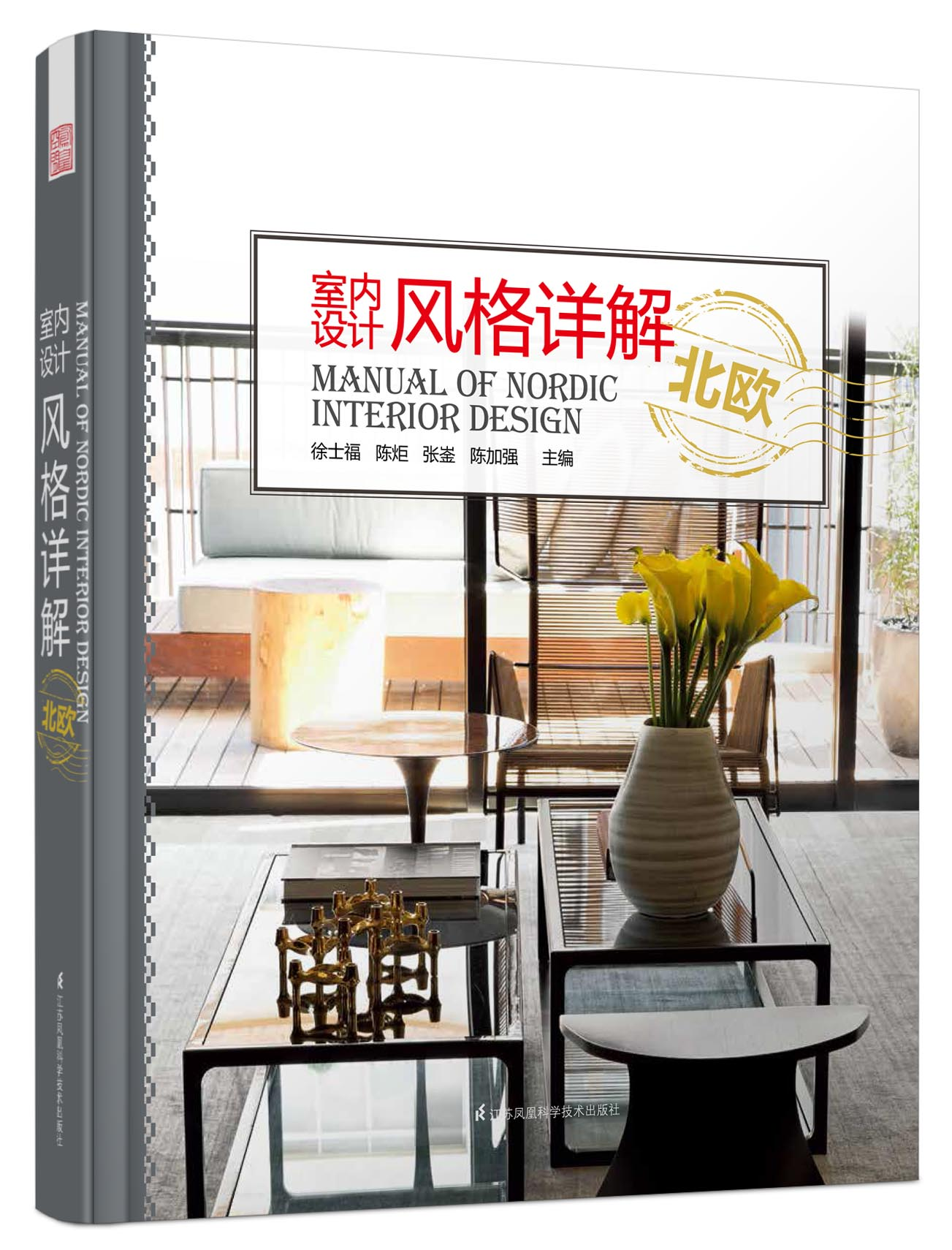 Interior Design Book 11 best photos of interior design book layout - interior  book