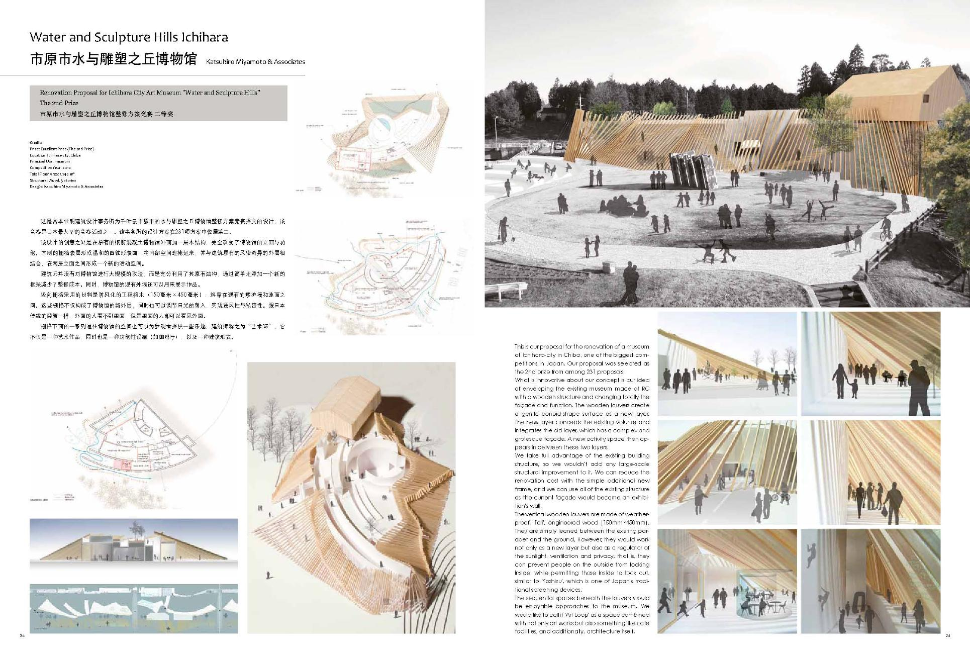 Architecture Competition Works Ifengspace Design Architecture Landscape Architecture Design Of