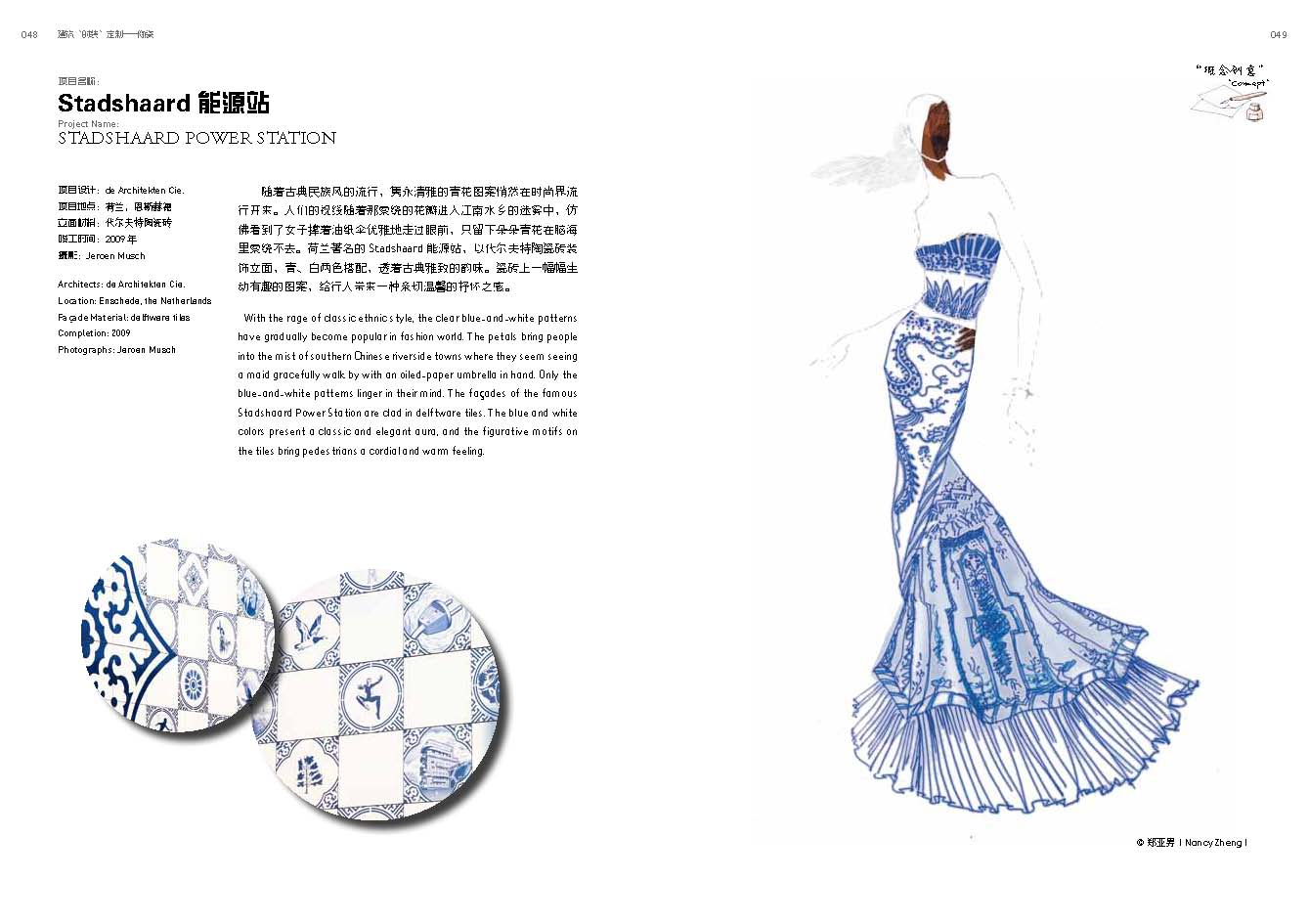 fashion in architecture ceramics ifengspace design architecture